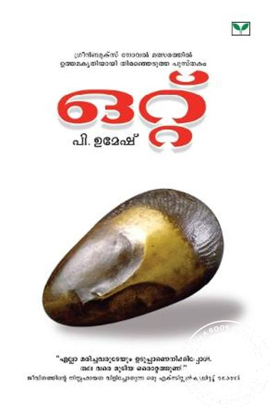 Cover Image of Book ഒറ്റ്