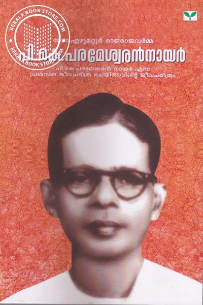 Cover Image of Book പി കെ പരമേശ്വരന് നായര്