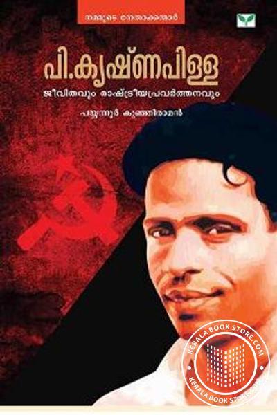 Cover Image of Book P Krishnapilla Jeevithavum Rashtreeya Pravarthanavum