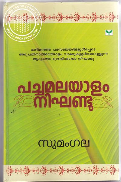 Cover Image of Book പച്ചമലയാളം നിഘണ്ടു