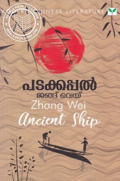 Cover Image of Book Padakkappal