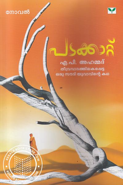 Image of Book Padakkattu