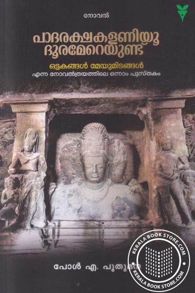 Image of Book Padarakshakalaniyoo Doorammereyundu