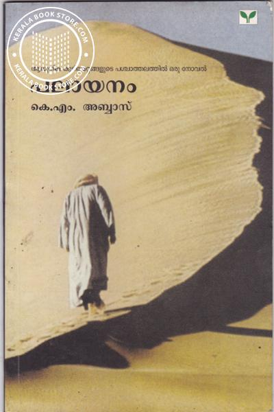 Cover Image of Book പലായനം