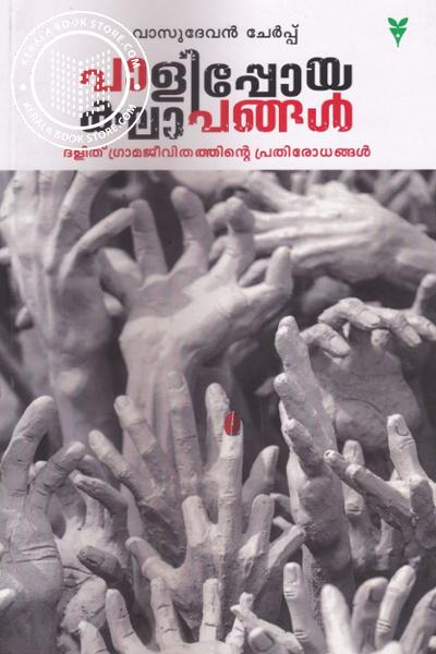 Cover Image of Book Palippoya Kalapangal