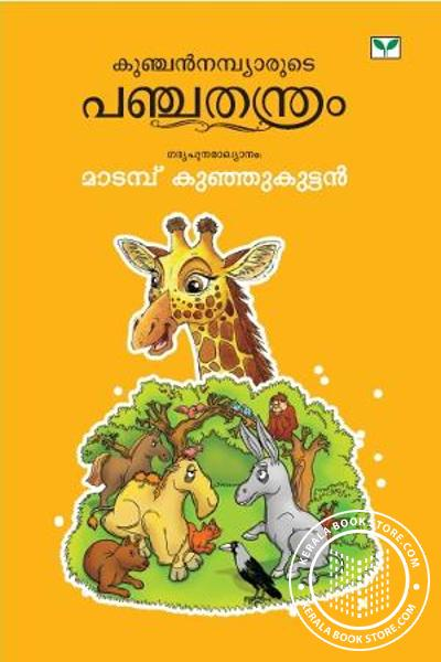 Cover Image of Book Panchathanthram