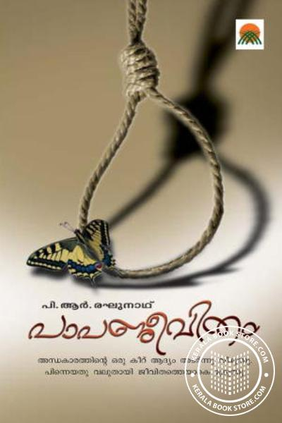 Cover Image of Book Papa Jeevitham