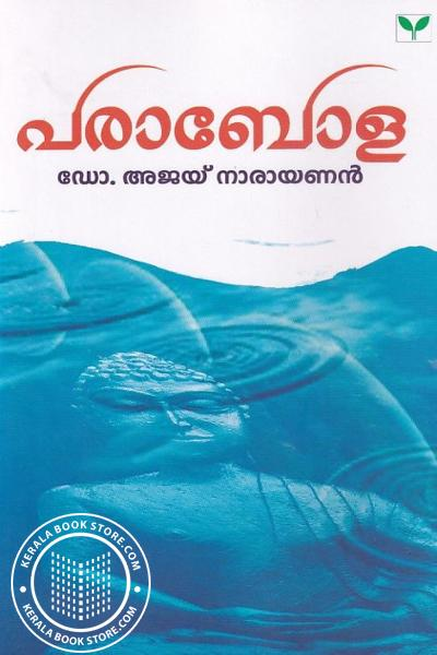 Cover Image of Book പരാബോള