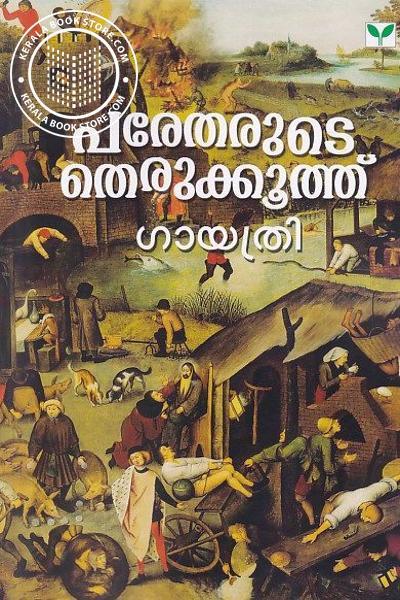 Cover Image of Book parethharude therukkoothu