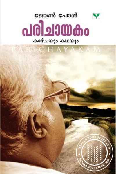 Cover Image of Book Parichayakam