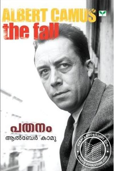 Cover Image of Book പതനം
