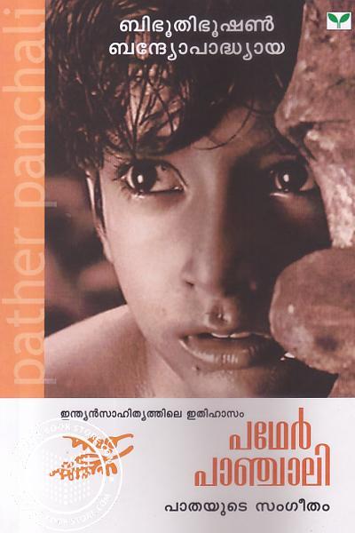 Cover Image of Book പഥേര് പാഞ്ചാലി