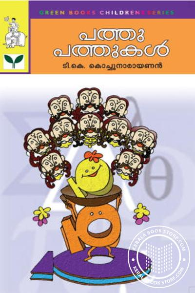 Cover Image of Book Pathu Pathukal