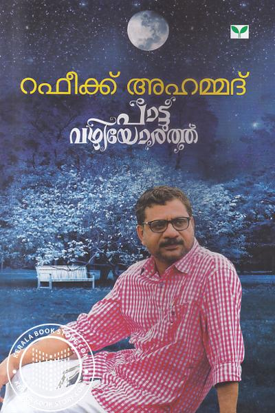 Cover Image of Book പാട്ടു വഴിയോരത്ത്