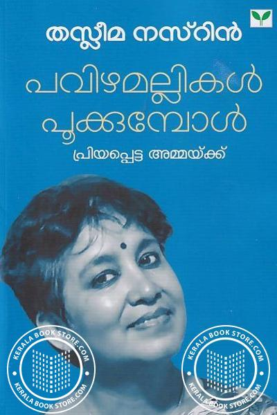 Cover Image of Book പവിഴമല്ലികള് പൂക്കുമ്പോള്
