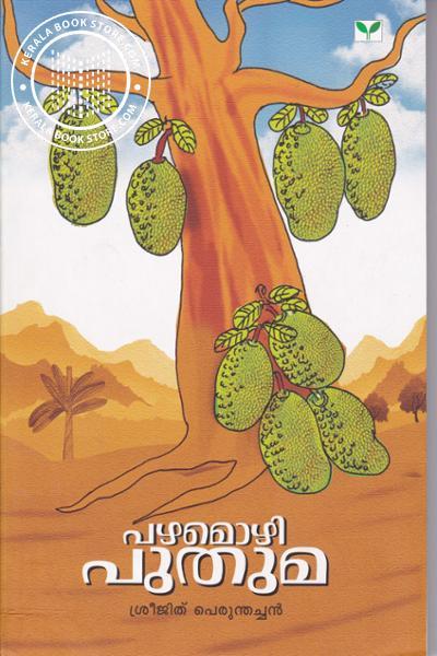 Cover Image of Book Pazhamozhi Puthuma