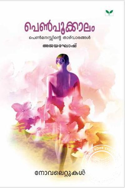 Cover Image of Book Penpookkaalam