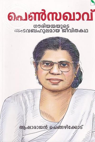 Cover Image of Book പെണ് സഖാവ്
