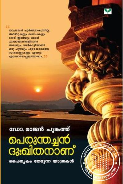 Cover Image of Book Perumthachan Dukhithananu