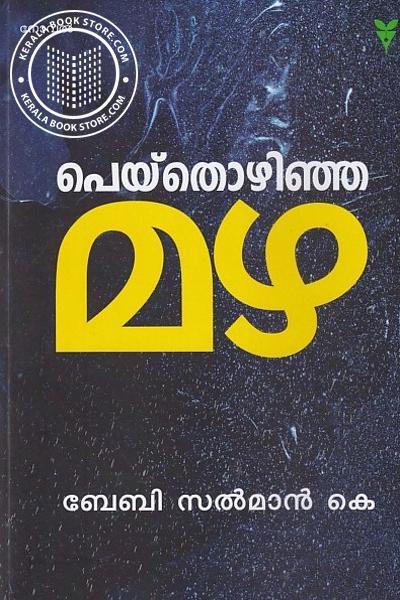 Cover Image of Book പെയ്തൊഴിഞ്ഞ മഴ
