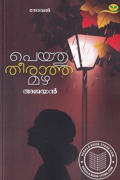 Cover Image of Book പെയ്തു തീരാത്തമഴ