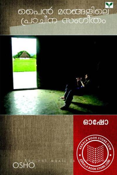 Cover Image of Book പൈന് മരങ്ങളിലെ പ്രാചീന സംഗീതം