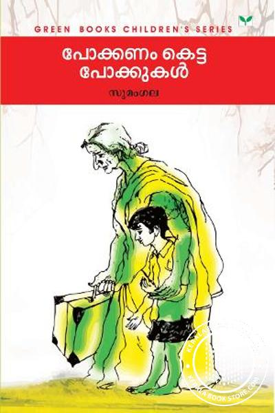 Cover Image of Book Pokkanamketta Pokkukal