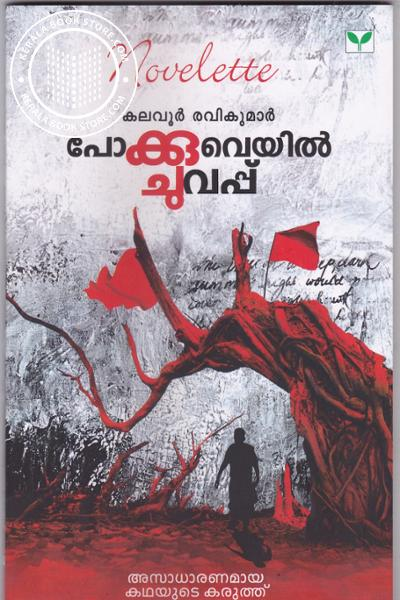 Cover Image of Book Pokkuveyil Chuvappu