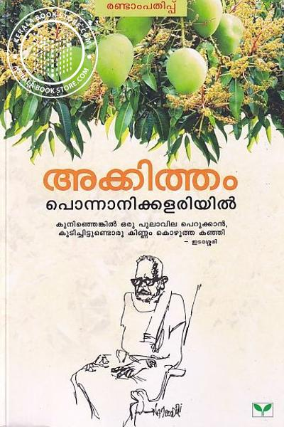 Cover Image of Book Ponnanikkalariyil - Akkitham