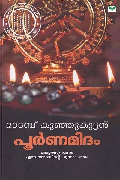Cover Image of Book പൂര്ണമിദം
