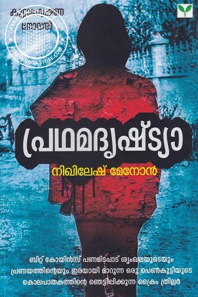 Cover Image of Book പ്രഥമദൃഷ്ട്യാ