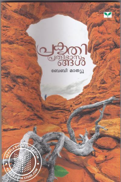 Cover Image of Book Prakrithi Prathibhasangal