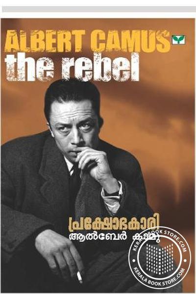 Cover Image of Book പ്രക്ഷോഭകാരി