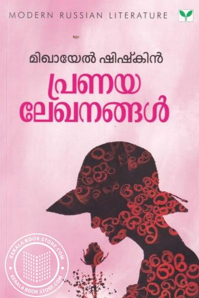 Cover Image of Book പ്രണയ ലേഖനങ്ങള്‍