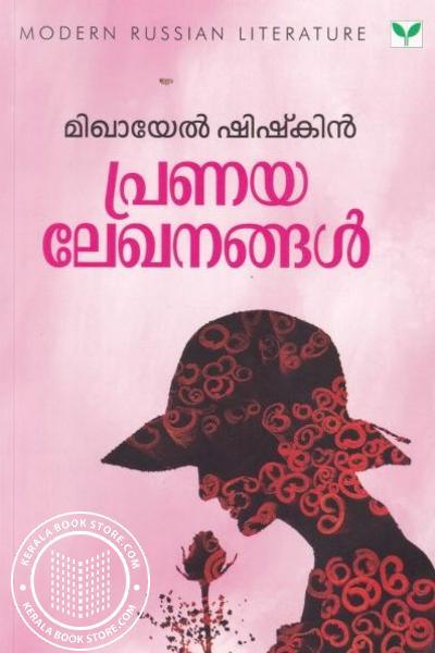 Cover Image of Book പ്രണയ ലേഖനങ്ങള്