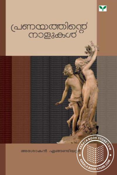 Cover Image of Book Pranayathinte Nalukal