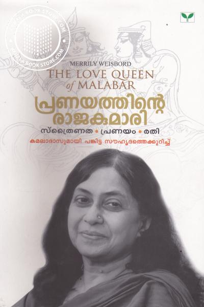 Cover Image of Book Pranayathinte Rajakumarii