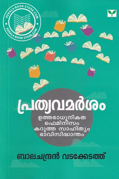 Cover Image of Book പ്രത്യവമര്‍ശം