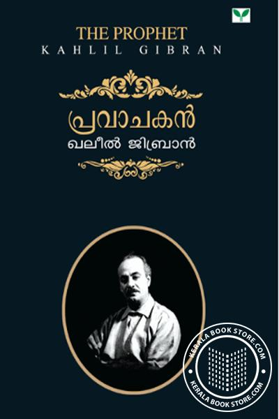 Image of Book Pravachakan