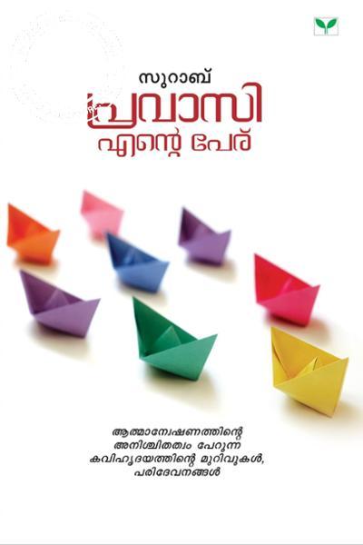 Cover Image of Book Pravasi Ente Peru