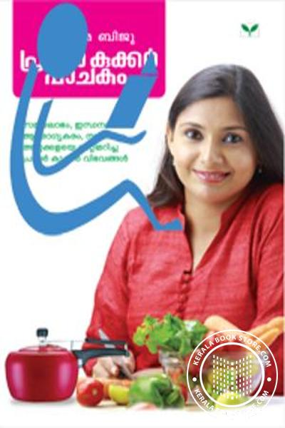 Cover Image of Book Pressure Cooker Pachakam