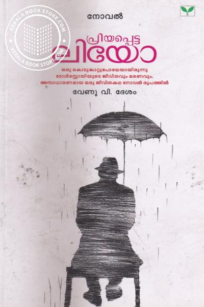 Cover Image of Book Priyappetta Leo