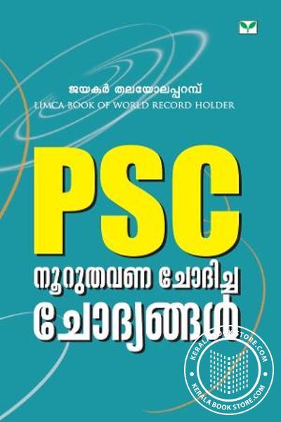 Cover Image of Book പി എസ്സ് സി നൂറുതവണ ചോദിച്ച ചോദ്യങ്ങള്