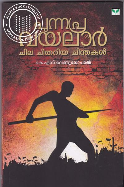 Cover Image of Book Punnapra Vayalar Chila Chithariya Chinthakal