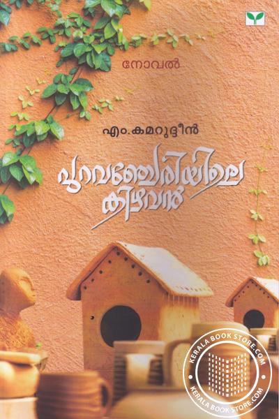 Cover Image of Book Puravanjeriyile Kizhavan