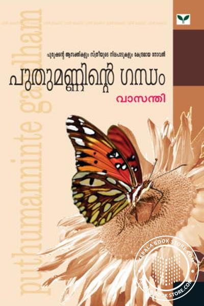 Cover Image of Book Puthumanninte Gandham