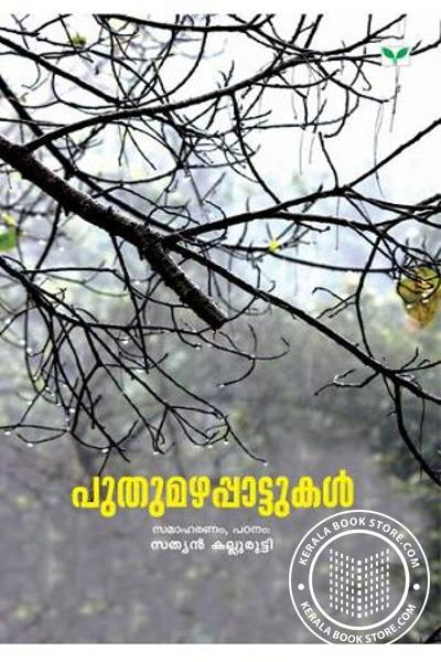 Cover Image of Book Puthumazha pattukal