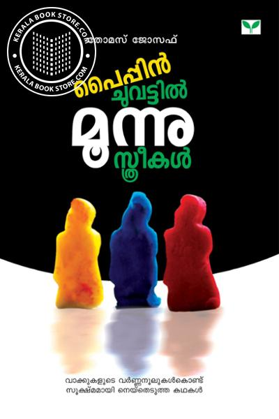 Cover Image of Book പൈപ്പിന് ചുവട്ടില് മൂന്നു സ്ത്രീകള്