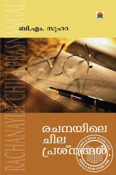 Cover Image of Book Rachanayile Chila Prashnagal