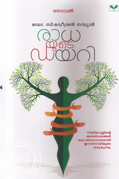 Image of Book Radhayude Diary